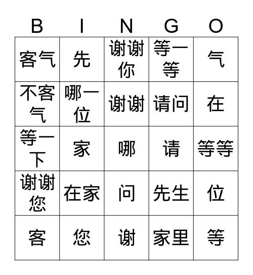 Chinese 2 Lesson 3 T1 Bingo Card