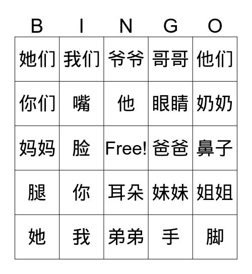 Chino 1 Bingo Card