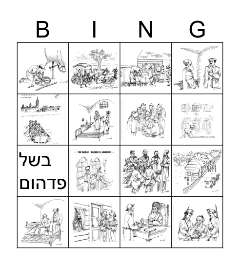 Yud Tes Kislev Bingo! Bingo Card