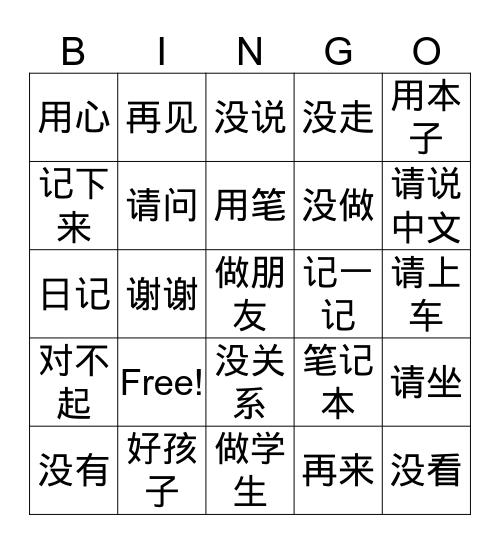 中文2第四课BINGO Card