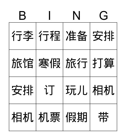 与国 bingo Card