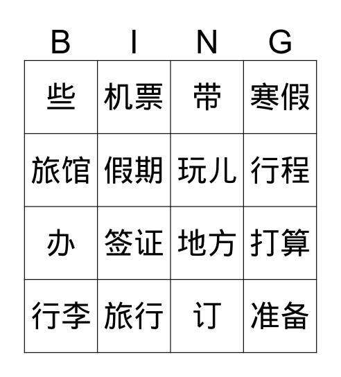 旅行 Bingo Card