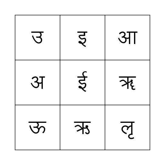 Sanskrit Bingo!! Bingo Card