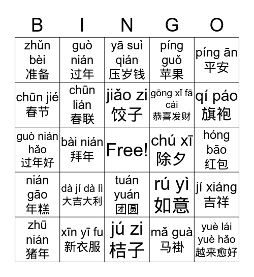 春节 Bingo Card