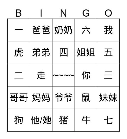 Chinese Zodiac Bingo Card