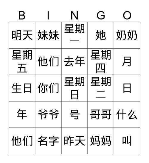 CHINO Bingo Card
