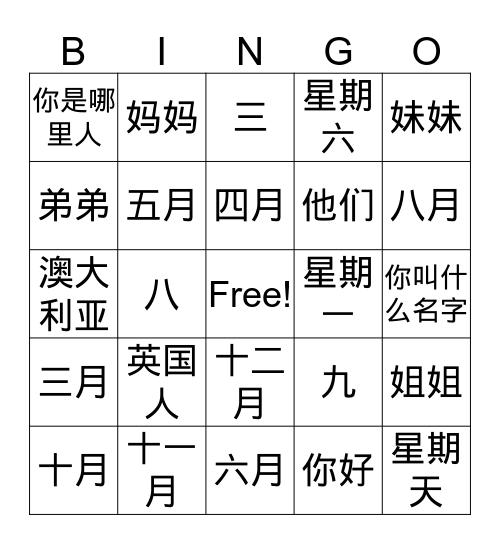 Chinese words we know Bingo Card
