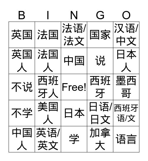 国家,人,语言(仅汉字) Bingo Card