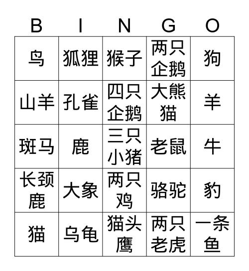 Zoo Aminals Bingo Card