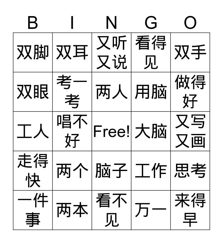 中文2第七课 Bingo Card
