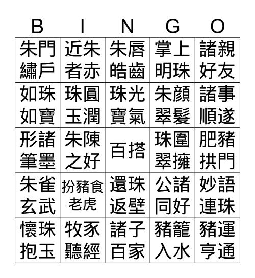 恭賀新禧 Bingo Card