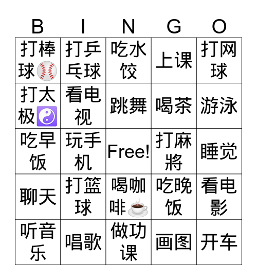 VO/ Teacher Fu Bingo Card
