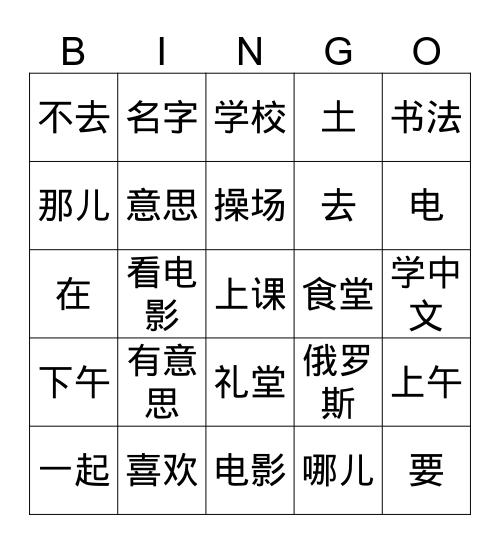 5 класс Урок 7  Bingo Card