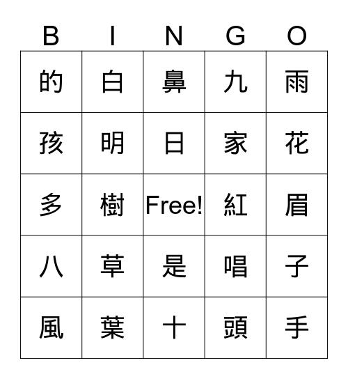Bingo (第五六七課生字) Bingo Card