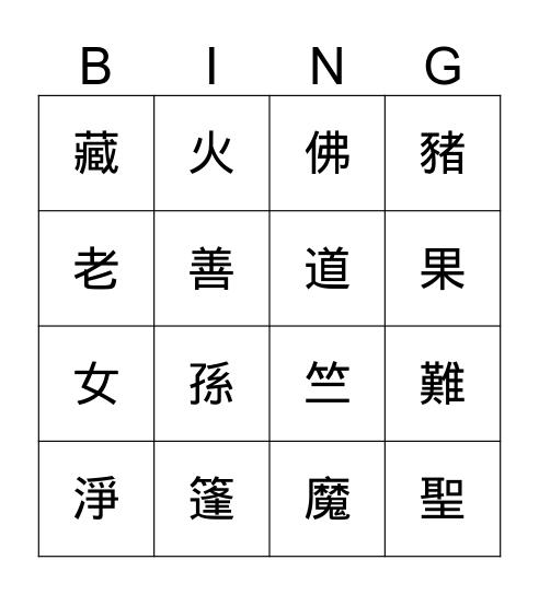 西遊記 Bingo Card