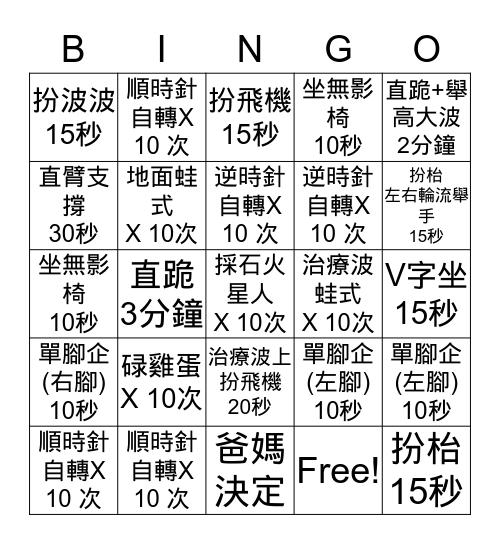 Micah Bingo Card