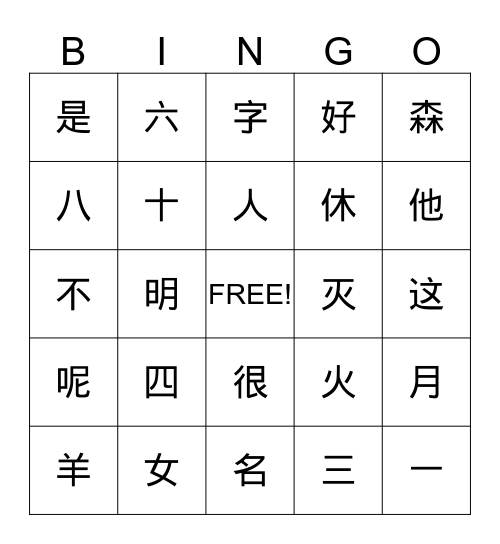 中文一汉字宾果 Bingo Card