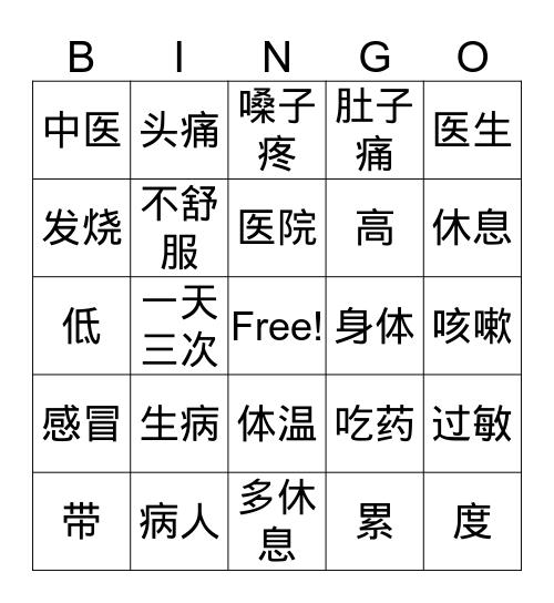 sickness Bingo Card