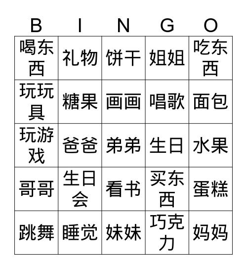 生日活动 Bingo Card