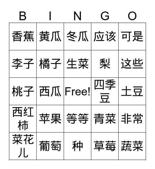 Veggies and Fruits Bingo Card