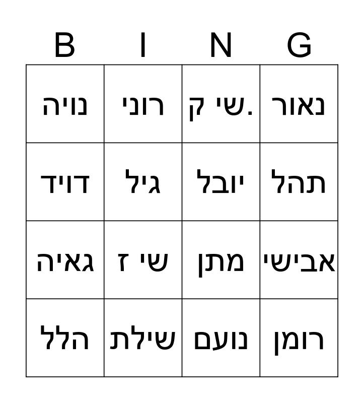 ילדים מהכיתה ד1  כולל המורה  Bingo Card