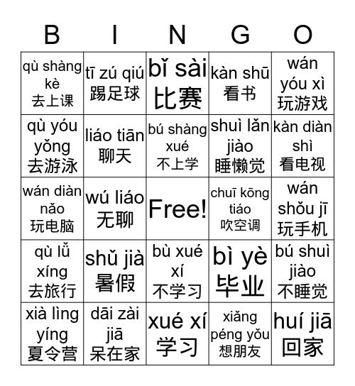 暑假 Bingo Card