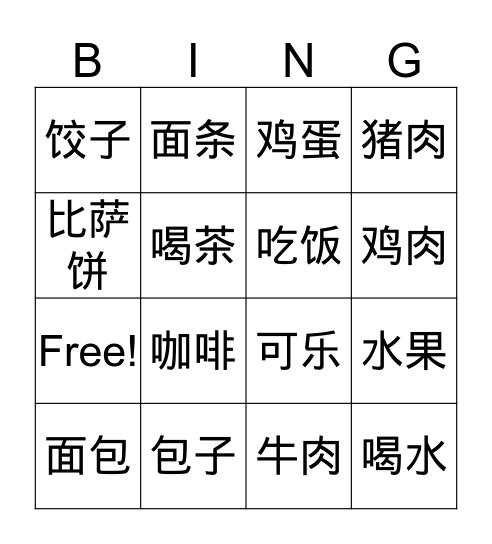 food and drink Bingo Card