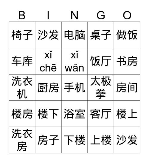 我的家 Bingo Card