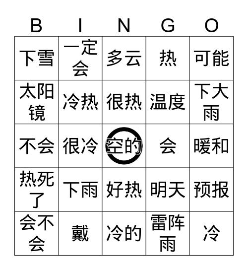 天气 Bingo Card
