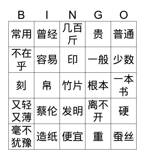 四年级1单元第3课上 Bingo Card