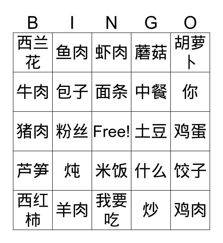 你要吃什么? Bingo Card