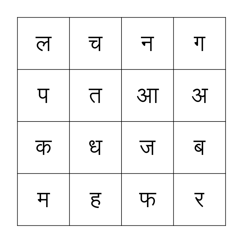 हिन्दि बिगो Bingo Card