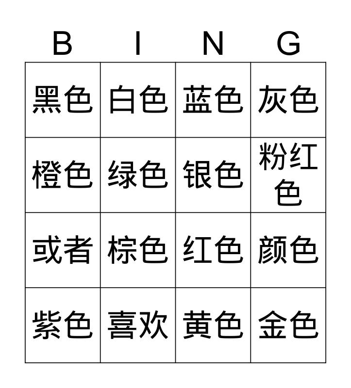 G6-U5L13-Colors Bingo Card