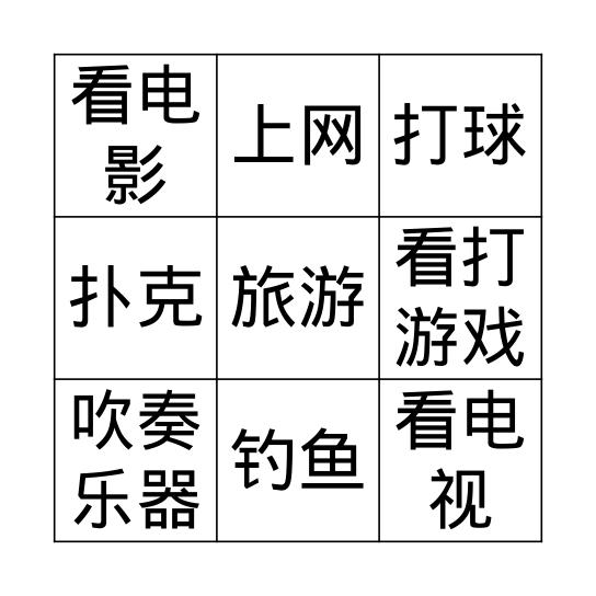 爱好 Bingo Card