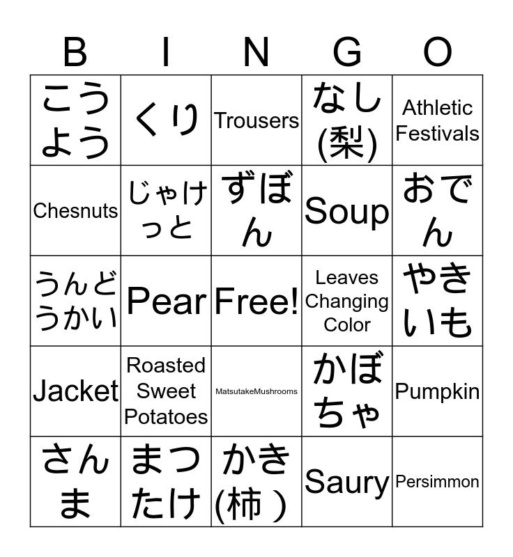 秋 (Autumn) Bingo Card