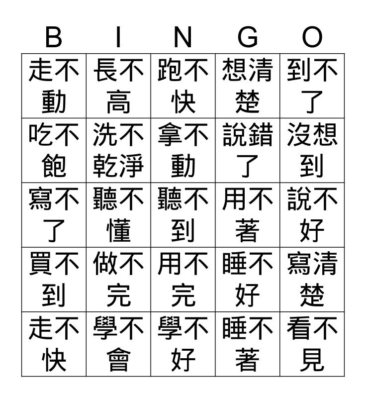 resultative  endings Bingo Card