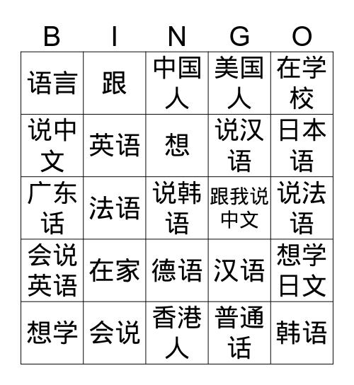 语言 Bingo Card