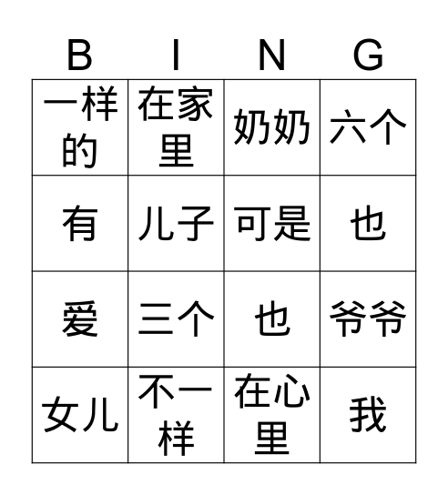 我爱我的家 Bingo Card