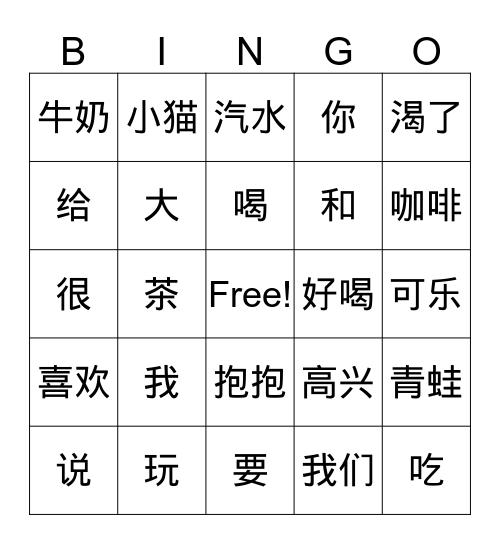 SK《我要喝》 Bingo Card