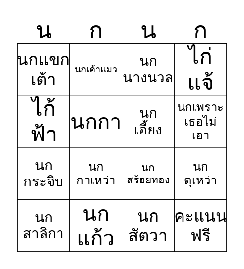 บินโก... Bingo Card