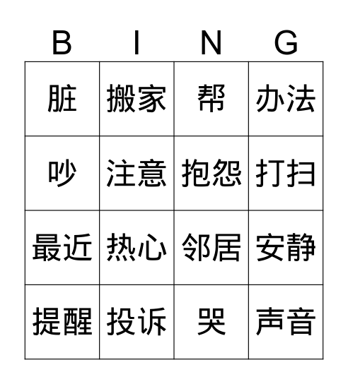 Chinese Phase 2 Q2 Bingo Card