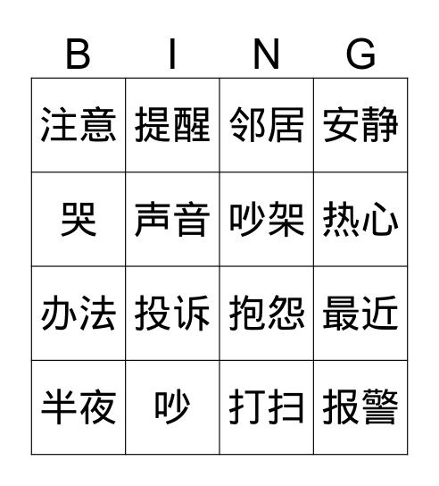neighboursUntitled Bingo Card