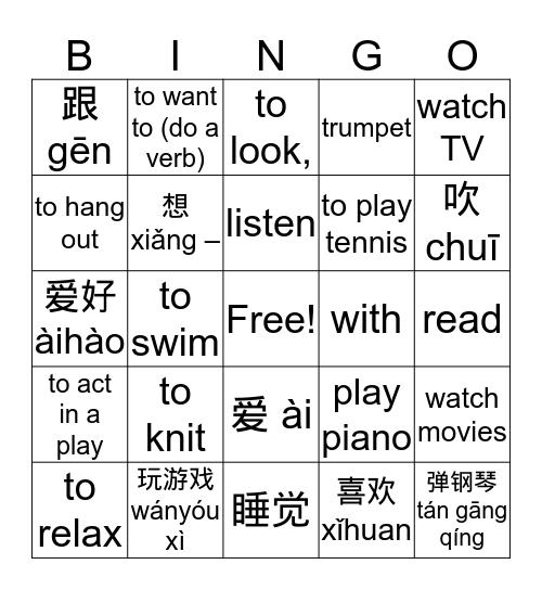 Chinese 101 Bingo Card