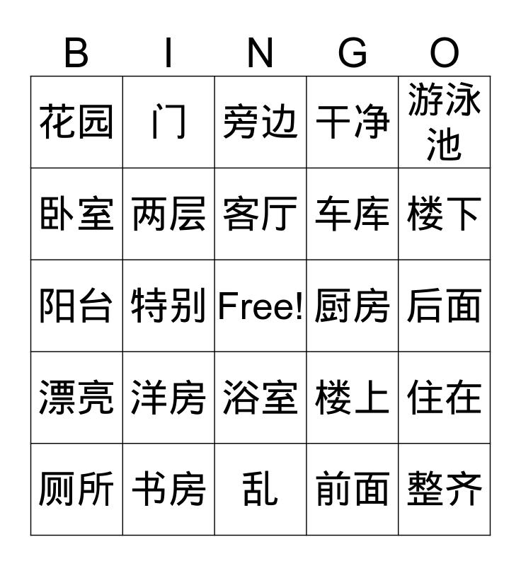 房子 Bingo Card