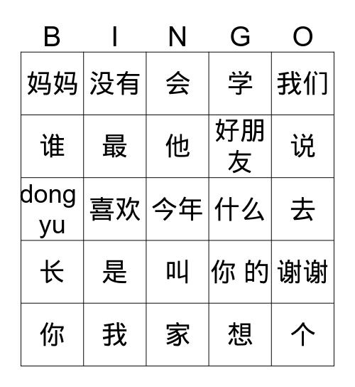 Common words Bingo Card