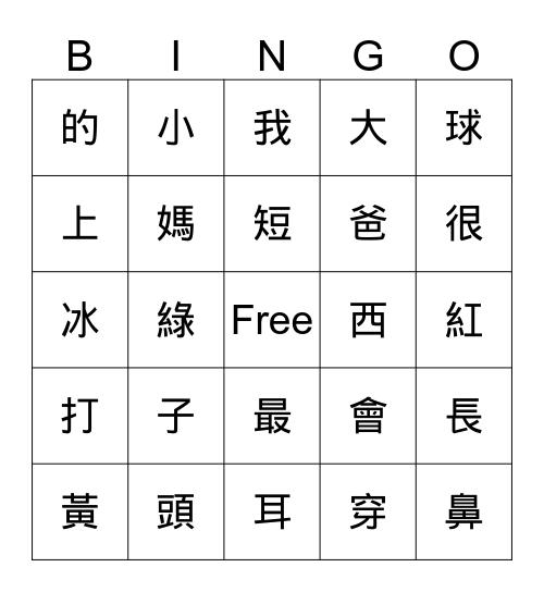 L13-16 Sight Words Bingo Card