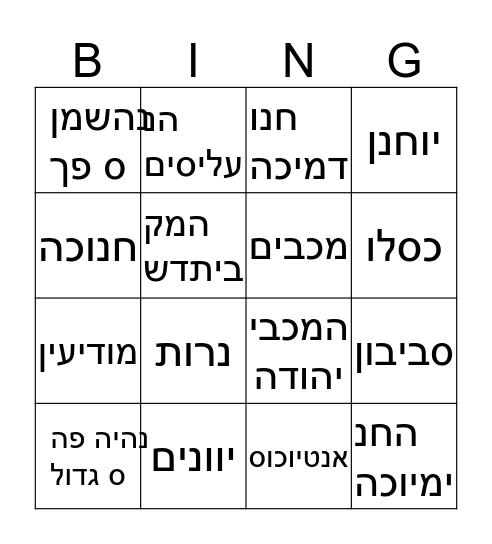 בינגו חנוכה Bingo Card