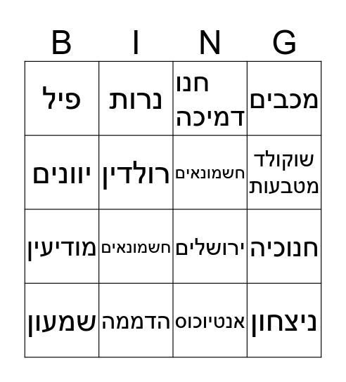 בינגו חנוכביט Bingo Card