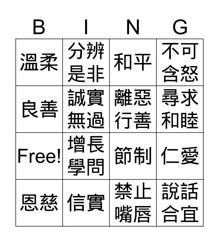 Child of Wisdom Bingo Card