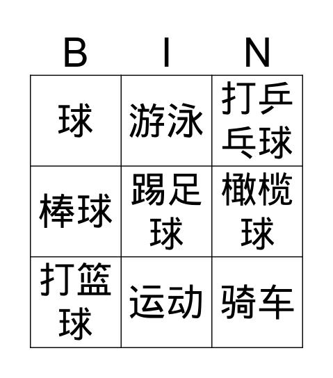 G6-L16-sports Bingo Card